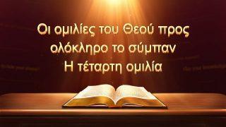 Λόγος του Θεού   «Οι ομιλίες του Θεού προς ολόκληρο το σύμπαν»   Η τέταρτη ομιλία