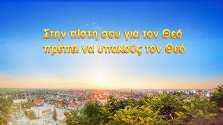 Η φωνή του Θεού «Στην πίστη σου για τον Θεό πρέπει να υπακούς τον Θεό»