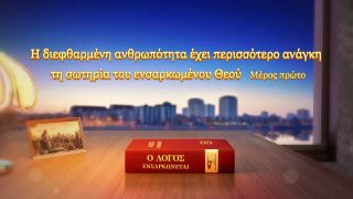 Η φωνή του Θεού «Η διεφθαρμένη ανθρωπότητα έχει περισσότερο ανάγκη τη σωτηρία του ενσαρκωμένου Θεού» (Μέρος Πρώτο)