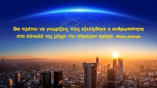 Ομιλία του Θεού   Θα πρέπει να γνωρίζεις πώς εξελίχθηκε η ανθρωπότητα στο σύνολό της μέχρι την σήμερον ημέρα (Μέρος Δεύτερο)