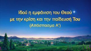 Λόγος του Θεού | Ιδού η εμφάνιση του Θεού με την κρίση και την παίδευσή Του (Απόσπασμα Α' )
