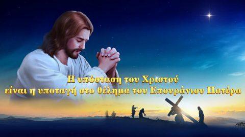 Η υπόσταση του Χριστού είναι η υποταγή στο θέλημα του Επουράνιου Πατέρα