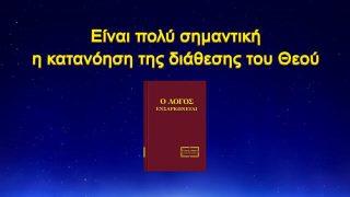 Είναι πολύ σημαντική η κατανόηση της διάθεσης του Θεού