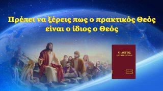 Πρέπει να ξέρεις πως ο πρακτικός Θεός είναι ο ίδιος ο Θεός