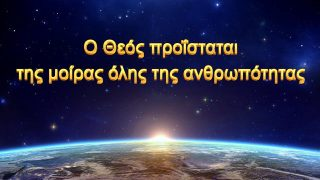 Ο λόγος του Θεού   Ο Θεός προΐσταται της μοίρας όλης της ανθρωπότητας