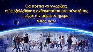 Ομιλία του Θεού   Θα πρέπει να γνωρίζεις πώς εξελίχθηκε η ανθρωπότητα στο σύνολό της μέχρι την σήμερον ημέρα