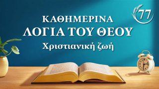 Καθημερινά λόγια του Θεού   «Ο Χριστός επιτελεί το έργο της κρίσης με την αλήθεια»   Απόσπασμα 77